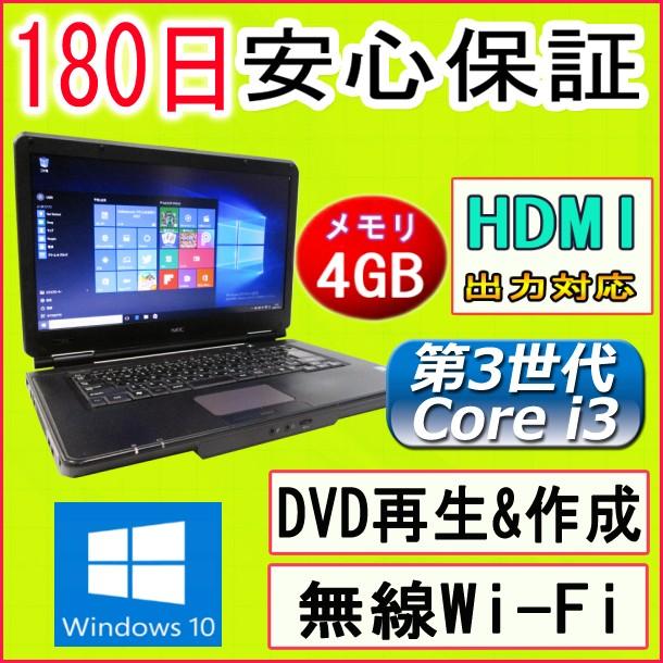中古パソコン 中古ノートパソコン MAR Windows10 第3世代 Core i3搭載 N…