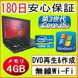 中古パソコン 中古ノートパソコン 第3世代 Core i5 【あす楽対応】 TOSHIBA dynabook Satellite B552/F Core i5-3320M 2.60GHz/4GB/HDD 320GB/無線LAN内蔵/DVDマルチドライブ/Windows7 Professional 32ビット/リカバリ領域・OFFICE2016付き 中古