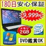 中古パソコン 中古ノートパソコン 【あす楽対応】 FUJITSU FMV-A8290 Core2 Duo P8700 2.53GHz/2GB/HDD 160GB(DtoD)/DVDドライブ/Windows7 Professional/リカバリ領域 中古