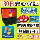 楽天中古パソコン 中古ノートパソコン テンキー付き 第3世代 Core i5 【あす楽対応】 TOSHIBA dynabook Satellite B552/F Core i5-3320M 2.60GHz/4GB/HDD 320GB/無線/DVDマルチドライブ/Windows7 Professional 64ビット/リカバリ領域・OFFICE2016付き 中古 Windows10 対応可能