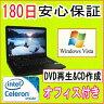中古パソコン 中古ノートパソコン 【あす楽対応】 NEC VersaPro VF-6 Intel Celeron 575 2.0GHz/PC2-6400 1GB/HDD 80GB/DVDコンボドライブ/WindowsVista Business /OFFICE2016付き 中古