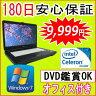 中古パソコン 中古ノートパソコン 【あす楽対応】 FUJITSU FMV-A8290 Celeron 900/2GB/HDD 160GB(DtoD)/DVDドライブ/Windows7 Professional/リカバリ領域 中古