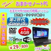 中古パソコン 中古ノートパソコン 新品SSD 120GB搭載 おまかせ MAR Window10搭載 第2世代 Core i5搭載/メモリ 4GB/SSD 120GB/無線/DVDマルチ/Windows10 Home Premium 64ビット リカバリ領域 OFFICE2016付き 中古