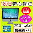 中古パソコン Webカメラ・中古一体型パソコン iMac (21.5-inch, Mid 2011) プロセッサ 2.8GHz Intel Core i7/8GB/HDD 1000GB/DVDマルチドライブ/無線LAN内蔵/Mac OS X 10.7.5 中古