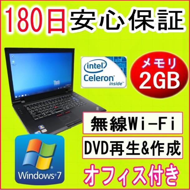 中古パソコン 中古ノートパソコン 【あす楽対応】 IBM/lenovo ThinkPad L5…