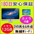 中古パソコン Webカメラ・中古一体型パソコン iMac (27-inch, Late 2009) プロセッサ 2.66GHz Intel Core i5/12GB/HDD 1000GB/DVDマルチドライブ/無線LAN内蔵/Mac OS X 10.7.5 中古