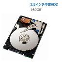 中古ハードディスク 中古HDD 250GB 中古パソコンパーツ 内蔵ハードディスク HDD 2.5インチ SATA 【中古ノートパソコン PCパーツ】【メーカー混在】