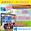 楽天中古パソコン 中古ノートパソコン 新品HDD 500GB搭載 おまかせ Window10搭載 Core i3搭載/メモリ4GBに/HDD 500GB/無線/DVDマルチドライブ/Windows10 中古PC 中古