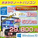 楽天当店自信あり 性能バツグン 一週間以内返品OK 店長おまかせ Window10搭載 中古ノートパソコン Windows10 中古パソコン Core i5搭載 メモリ 8GB HDD 500GB 搭載 無線 DVDマルチ Windows10 Windows7 blu?rayに変更可能 OFFICE2016付き