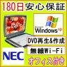 中古パソコン 中古ノートパソコン【あす楽対応】 NEC Lavie LL750/G CeleronM 410 1.46GHz/PC2-5300 1GB/HDD 100GB(DtoD)/DVDマルチドライブ/無線LAN内蔵/WindowsXP Home Edition/リカバリ領域・OFFICE2013付き 中古PC 中古