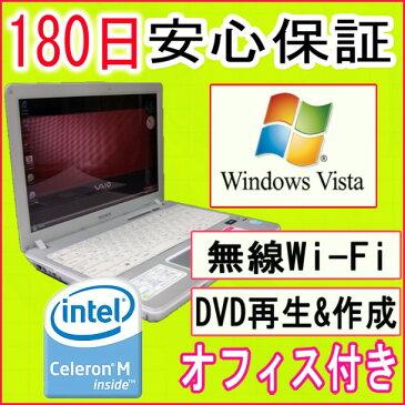 中古パソコン 中古ノートパソコン 【あす楽対応】 SONY VAIO VGN-C51HB CeleronM 440 1.86GHz/PC2-5300 1GB/HDD 100GB(DtoD)/DVDマルチドライブ/無線LAN内蔵/WindowsVista/リカバリ領域・ OFFICE2016付き 中古 Windows10 対応可能