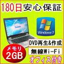 【レビューを書いてプレゼントを無料ゲット】【Windows7搭載】【Wi-Fi対応】【激安中古パソコン...