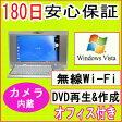 中古パソコン 中古一体型パソコン SONY VGC-LB53B CeleronM 440 1.86GHz/PC2-5300 2GB/HDD 100GB/DVDマルチドライブ/無線LAN内蔵/WindowsVista Home Premium導入/リカバリ領域・OFFICE2013付き中古