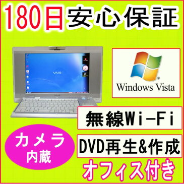 中古パソコン 中古一体型パソコン SONY VGC-LB53B CeleronM 440 1.86GHz/PC2-5300 2GB/HDD 100GB/DVDマルチドライブ/無線LAN内蔵/WindowsVista Home Premium導入/リカバリ領域・OFFICE2016付き中古 Windows10 対応可能Windows10 対応可能