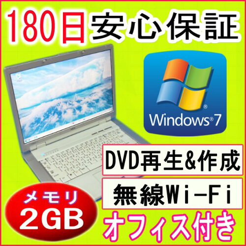 中古パソコン 中古ノートパソコン NEC LaVie LL550/G AMD Sempron(TM) 3200+ 1.6GHz...
