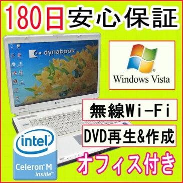 中古パソコン 中古ノートパソコン【あす楽対応】 TOSHIBA Dyanbook AX/55A CeleronM 430 1.73GHz/PC2-4200 1GB/HDD 100GB(DtoD)/DVDマルチドライブ/無線LAN内蔵/WindowsVista Home Premium/リカバリ領域・OFFICE2016付き 中古