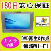 中古パソコン中古一体型パソコン【あす楽対応】パソコンSONYVGC-LAシリーズCeleronM/メモリ1GB〜/HDD200GB〜/無線LAN内蔵/DVDマルチドライブ/WindowsXPHomeEdition/リカバリ領域中古一体型中古PC中古