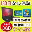 中古パソコン 中古ノートパソコン 【あす楽対応】 TOSHIBA dynabook Satellite B550/B/Intel Core i5 M560 2.67GHz/PC3-8500 3GB/HDD 250GB/無線/DVDマルチドライブ/Windows7 Professional 32ビット/リカバリ領域・OFFICE2016付き 中古