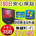 【レビューを書いてプレゼントを無料ゲット】【Windows7搭載】【Wi-Fi対応】【中古パソコン】【...