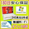 中古パソコン 中古ノートパソコン 【あす楽対応】 TOSHIBA dynabook AX/54EP Celeron 540 1.86GHz/PC2-5300 1GB/HDD 80GB/DVDマルチドライブ/無線LAN内蔵/WindowsVista Home Premium/リカバリ領域・OFFICE2013付き中古