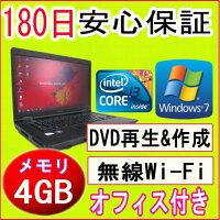 中古パソコン11n対応新品無線LANアダプタ付き中古ノートパソコンTOSHIBAdynabookSatelliteL40/Corei3M3302.13GHz/PC3-85004GB/HDD160GB/DVDマルチドライブ/Windows7Professional32ビット/リカバリ領域・OFFICE2013付き中古