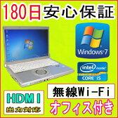 中古パソコン 中古ノートパソコン 【あす楽対応】 PANASONIC Let's NOTE CF-N9 Corei5 M560 2.67GHz/PC3-8500 4GB/HDD 250GB(DtoD)/無線LAN内蔵/Windows7 Professional SP1 32ビット導入済み/リカバリ領域・OFFICE2013付き 中古