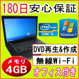 中古パソコン 中古ノートパソコン 第2世代 Core i5搭載 【あす楽対応】IBM/lenovo ThinkPad L520 Core i5-2430M 2.40GHz/4GB/HDD 320GB(DtoD)/無線/DVDマルチドライブ/Windows7 Professional/リカバリ領域・OFFICE2013付き 中古