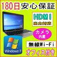 中古パソコン 中古ノートパソコン 訳あり Core2世代Celeron 【あす楽対応】 HP ProBook 4230s Celeron B840 1.90GHz/DDR2メモリ 2GB/HDD 320GB/無線LAN内蔵/Windows7 Professional 32ビット/OFFICE2013付き 中古