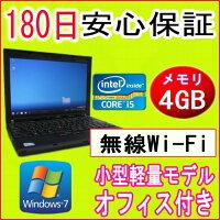 パソコン中古パソコン中古ノートパソコン訳ありlenovo/IBMThinkPadX201Corei5M5602.67GHz/PC3-85004GB/HDD160GB(DtoD)/無線LAN内蔵/Windows7Professional32ビット/リカバリ領域・OFFICE2013付き中古パソコン中古ノートパソコン中古532P19Mar16