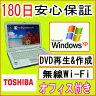 中古パソコン 11n対応新品無線LANアダプタ付き 中古ノートパソコン TOSHIBA Dyanbook CX/825LL CeleronM 410 1.46GHz/PC2-5300 1GB/HDD 60GB(DtoD)/DVDマルチドライブ/WindowsXP Home Edition 導入/リカバリ領域・OFFICE2016付き中古