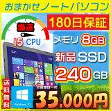 中古パソコン 中古ノートパソコン 新品 SSD 240GBメモリ 8GB オフィス付き おまかせ Window10搭載 Core i5搭載 SSD 240GB/無線/DVDマルチ/Windows10 Home Premium 64ビット Office2016無料付き