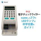【中古】電子チェックライター 15桁 LEDランプで印字をガイド! 小切手&手形対応 電子式 チェックライタ コンパクトサイズ 日本メーカー TOKAI 安心一年保証 TEC-001 送料無料 TOKAI 1年保証