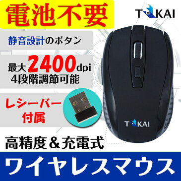 無線マウス 小型 充電 ワイヤレスマウス 2400DPI 高精度 4DPIモード コンパクト 軽量 静音タイプ 6つキー 技適 認証済み 省エネルギー 充電式 無線まうす 国内メーカー TOKAI 安心一年保証 送料無料