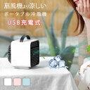 冷風機 卓上 USB 充電式 持ち運び便利 花火大会 保冷剤...
