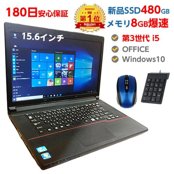 2020年間 No.1PC 安心180日保証 中古パソコン新品SSD480GBメモリ8GB第3世代Corei5提供第4世代に変更