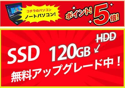 ポイント5倍! 中古ノートパソコン Windows10 ssd 新品 120GB 中古パソコン ノート Windows10 おまかせパソコン Celeron900相当または以上 CPU メモリ 4GB 無線LAN DVDマルチドライブ Office付き Windows10 ノートパソコン 180日安心保証 中古 パソコン・・・ 画像2