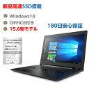 ポイント5倍! 中古ノートパソコン Windows10 ssd 新品 120GB 中古パソコン ノート Windows10 おまかせパソコン Celeron900相当または以上 CPU メモリ 4GB 無線LAN DVDマルチドライブ Office付き Windows10 ノートパソコン 180日安心保証 中古 パソコン
