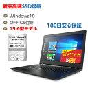 ポイント5倍! 中古ノートパソコン Windows10 ssd 新品 120GB 中古パソコン ノート Windows10 おまかせパソコン Celeron900相当または以..