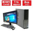 デスクトップパソコン 中古 Windows10 高性能 第3世代 Corei5 中古デスクトップパソコン 本体 23インチモニター付き 中古パソコン 新品 HDD 1TB or 新品SSD 240GB メモリ 8GB DVDマルチ Office付 マウス キーボード付き おまかせ 23型液晶付き