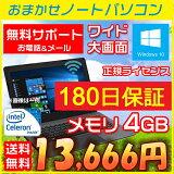 送料無料 中古パソコン 中古ノートパソコン windows10 中古ノートパソコン office付き 【あす楽対応】 おまかせWindows10搭載 Celeron900相当または以上 CPU/メモリ4GB HDD 160GB 新品のHDD/SSD換装対応 無線 DVDマルチドライブ Windows10 32ビット/64ビット選択可能