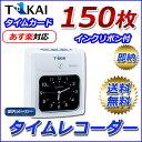 新品 タイムレコーダー 【国内メーカー】TOKAI 【タイムカード...