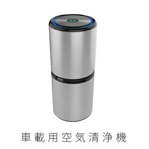 空気清浄機 車用 USB充電式 空気清浄器 車載 タバコ 花粉 おしゃれ 卓上 PM2.5対策 小型 エアクリーナー シガーソケット給電 スマホ充電対応 USBポート付き カー用品 送料無料