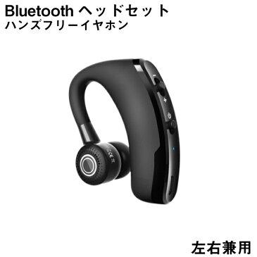 Bluetooth イヤホンマイク ハンズフリー ブルートゥース 片耳 左右兼用 軽量 16g ワイヤレス 耳かけ マイク内蔵 付 ヘッドセット 車載 通話 送料無料