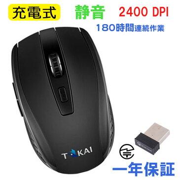ワイヤレスマウス 充電式 静音 無線マウス 技適 認証済み 180時間連続作業 超小型 720mAh 2400DPI 高精度 DPI 4モード コンパクト 軽量 薄型 6つキー 省エネルギー 無線まうす 日本メーカー TOKAI 安心一年保証 送料無料