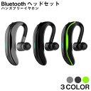 Bluetooth イヤホン 片耳 通話 マイクヘッドセット ハンズフリー ブルートゥース 左右兼用 超軽量 12g 耳掛け式 ワイヤレス イヤホン マイク内蔵 車載