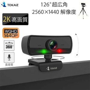 ポイント10倍! 安心の日本メーカー TOKAIZ 画質重視2K ウェブカメラ マイク内蔵 Webカメラ 1080p 以上の1440P 400万画素 三脚スタンド 付き 2K高画質 Windows MacOS対応 パソコン ノートパソコン用 PCカメラ 360°在宅勤務 web会議 テレワーク zoom 用 skype オンライン授業