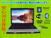 ★中古ノートパソコン★SONYVAIOVGN-BX6AANSCore2DuoT71001.80GHz/PC2-53002GB/HDD80GB/DVDコンボドライブ/無線LAN・Bluetooth内蔵/Windows7HomePremiumSP132ビット/リカバリCD・OFFICE付き♪