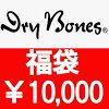 DRYBONES2020福袋ドライボーンズラッキーバックTシャツボタンダウンシャツパンツ等