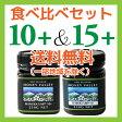 【クーポン有】食べ比べセット【マヌカハニー】UMF10+&15+計2個セット【送料無料】