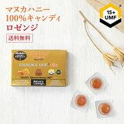 【マヌカハニー100%】ハニードロップレットUMF15+ロゼンジ